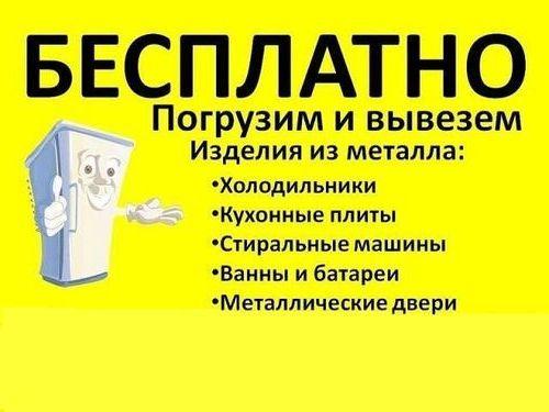 vyvoz-chugunnoj-vanny_1